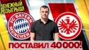 Бавария Айнтрахт прогноз и обзор матча ставки на спорт