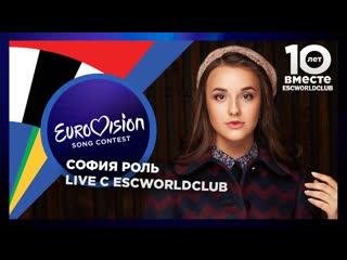 Live с ESCWorldClub: София Роль (Детское Евровидение 2016 - Украина)