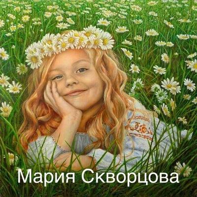 Маша Скворцова