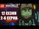 НИНДЗЯГО 2 СЕРИЯ 12 СЕЗОНА 1, 2, 3, 4, 5, 6 СЕРИЯ LEGO NINJAGO: PRIME EMPIRE SHORTS EPISODE 2-6 HD