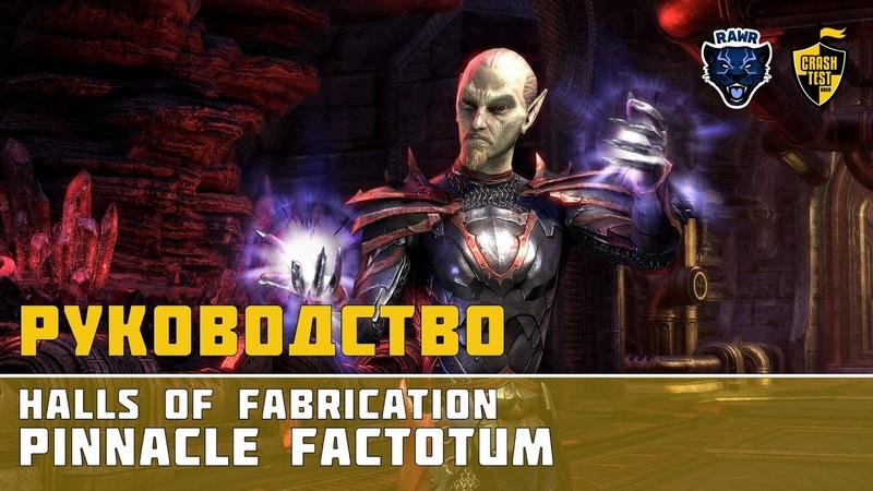 ESO Halls of Fabrication Pinnacle Factotum Руководство по прохождению