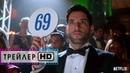 🎬 Люцифер (5 Сезон) - Русский трейлер (Субтитры) | Official | Сериал | 2020