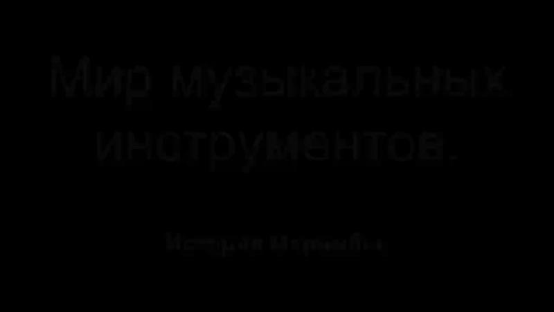Мир музыкальных инструментов История маримба mp4