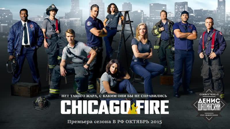 Пожарные Чикаго сезон 4 ОНЛАЙН полностью