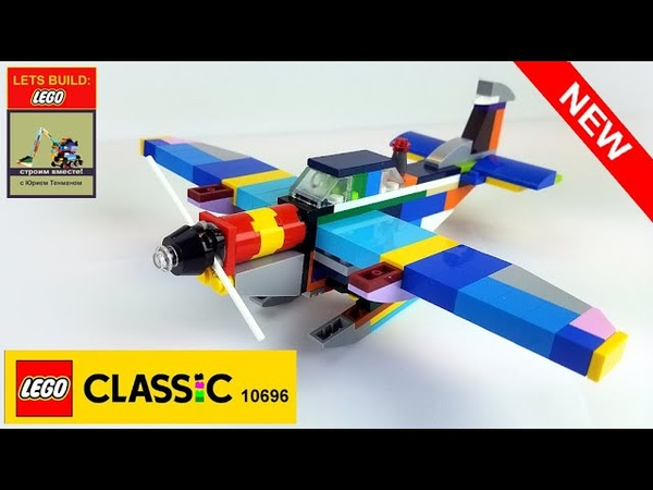 LEGO CLASSIC 10696 1940 Latécoère 298 Franch seaplane 1940 гидроплан StayHome and play WithMe