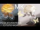 Торшер роза из изолона с полочкой МК Floor lamp rose from isolon with a shelf MK
