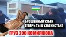 Брошенный Узбек Отправлен Груз 200 из России в Узбекистан!! Комилжон Похоронен в Узбекистане