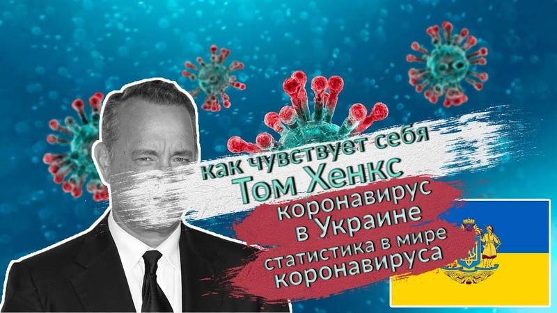 Как чувствует себя Том Хенкс Коронавирус в Украине Статистика в мире коронавируса