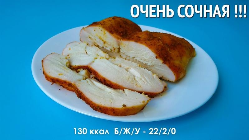 Самая сочная Куриная Грудка в вашей жизни и самая вкусная А ля пастрома
