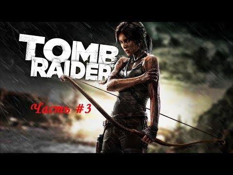 Tomb Raider 💣 Императрица Пимико 🎮 Стрим3