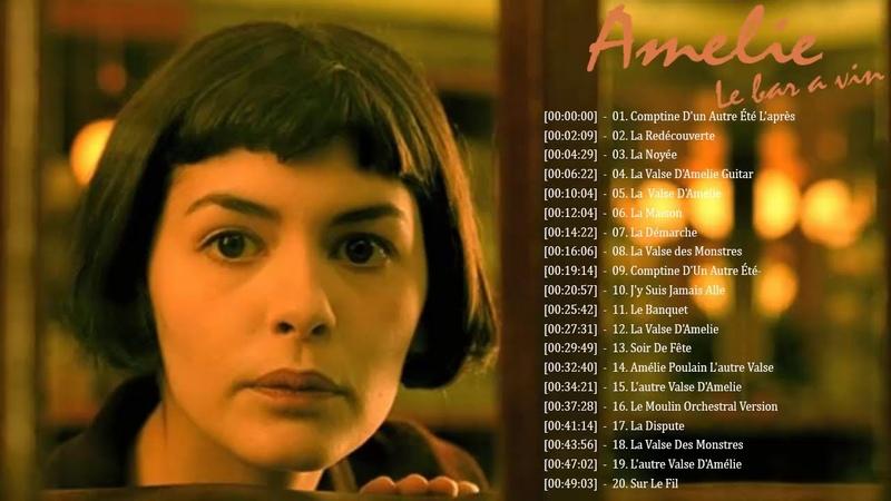 Amélie Soundtrack ♥ Le beau monde dAmélie en 1 heure ♥ Le monde fabuleux dAmélie - SoundTrack