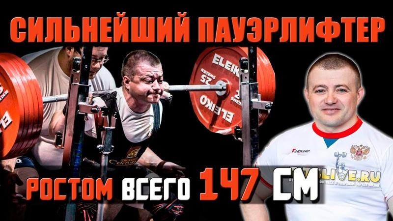Сергей Федосиенко Сильнейший пауэрлифтер мира ростом всего 147 см Непобедимый чемпион и рекордсмен