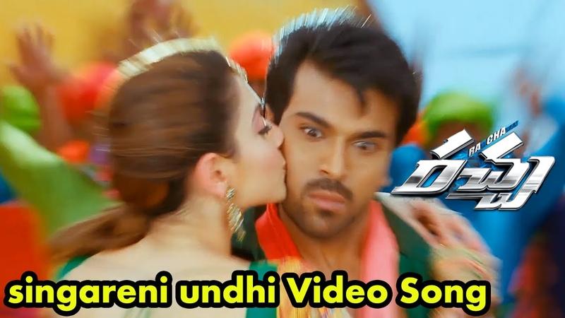 Singareniundhi Video Song Racha Movie Ram Charan Teja Tamanna
