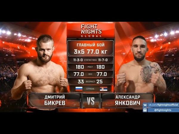 Дмитрий Бикрев vs Александр Янкович Dmitry Bikrev vs Alersandar Jankovic