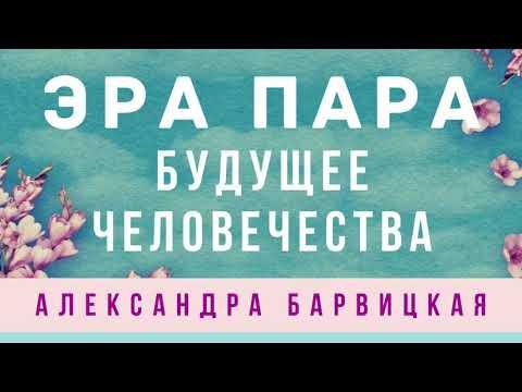 2 ПЕРЕХОД 40 ЛЕТ КАРАНТИНА Фильтр очистки человечества от эгоизма включён Александра Барвицкая