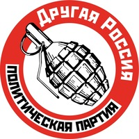 Логотип Другая Россия - Красноярск