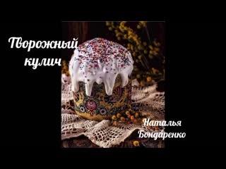 """Кулич, который получается даже у новичков в выпечке. / Наша группа во ВКонтакте: """"ТОРТ-РЕЦЕПТ-VК""""."""