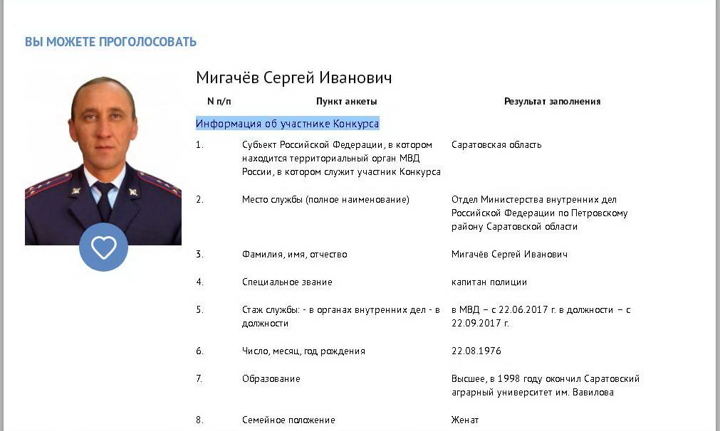 Петровчанин Сергей МИГАЧЁВ принимает участие во Всероссийском конкурсе «Народный участковый»