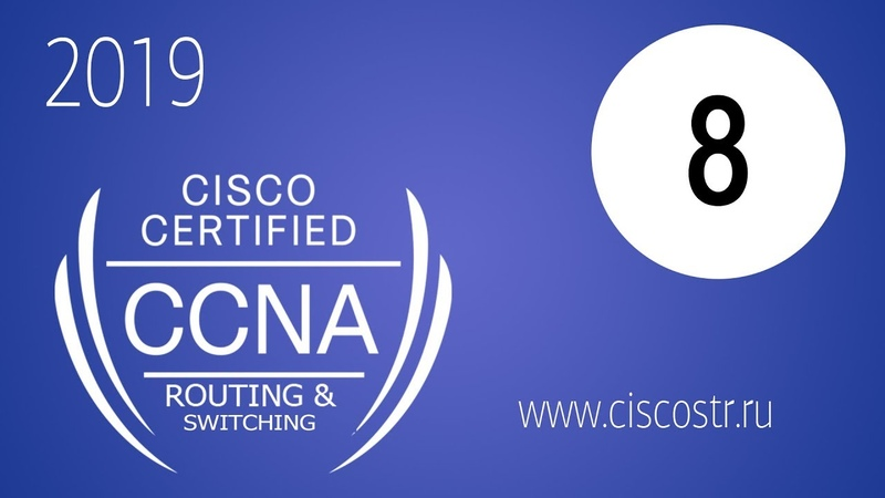 Курс Cisco CCNA RS Урок 7 Сегментация сетей