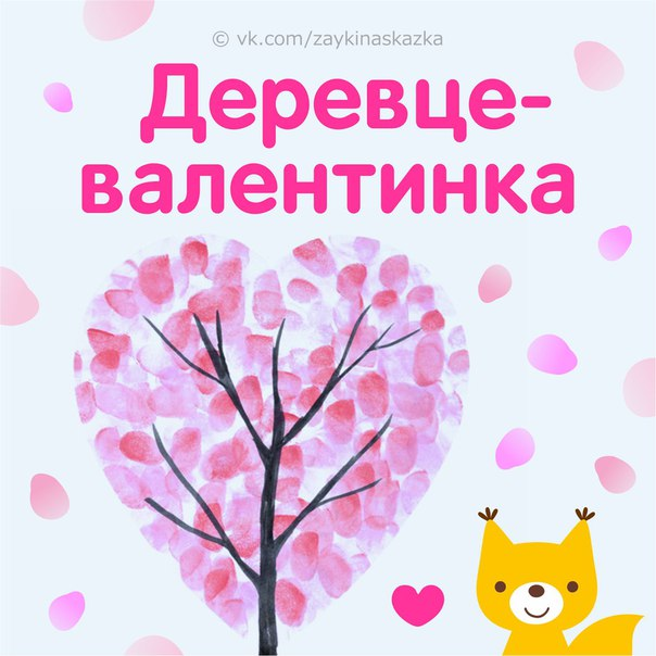 ДЕРЕВЦЕ-ВАЛЕНТИНКА Рисуем пальчиками