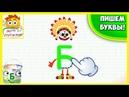 Азбука для детей - Буквы - Супер Алфавит для малышей - Учим Буквы.Учим букву Б.