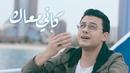 كإني معاك - مصطفى عاطف | Kaini Maak - Mostafa Atef