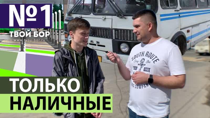 ТвойБорТВ 1 Автобусы и пламенные приветы