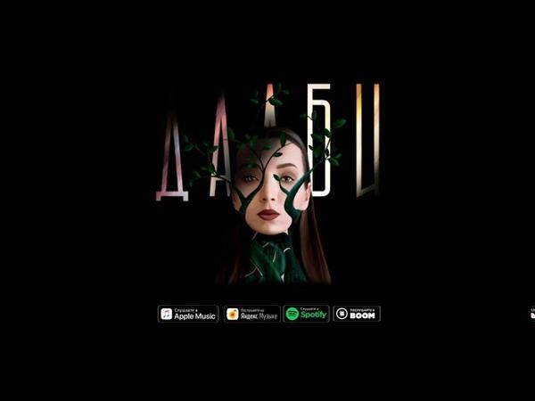 Дааби Ты прекрасен Audio Version