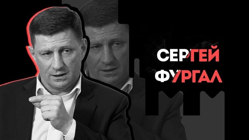 НеМосква Сергей Фургал О личной жизни политике и планах на будущее