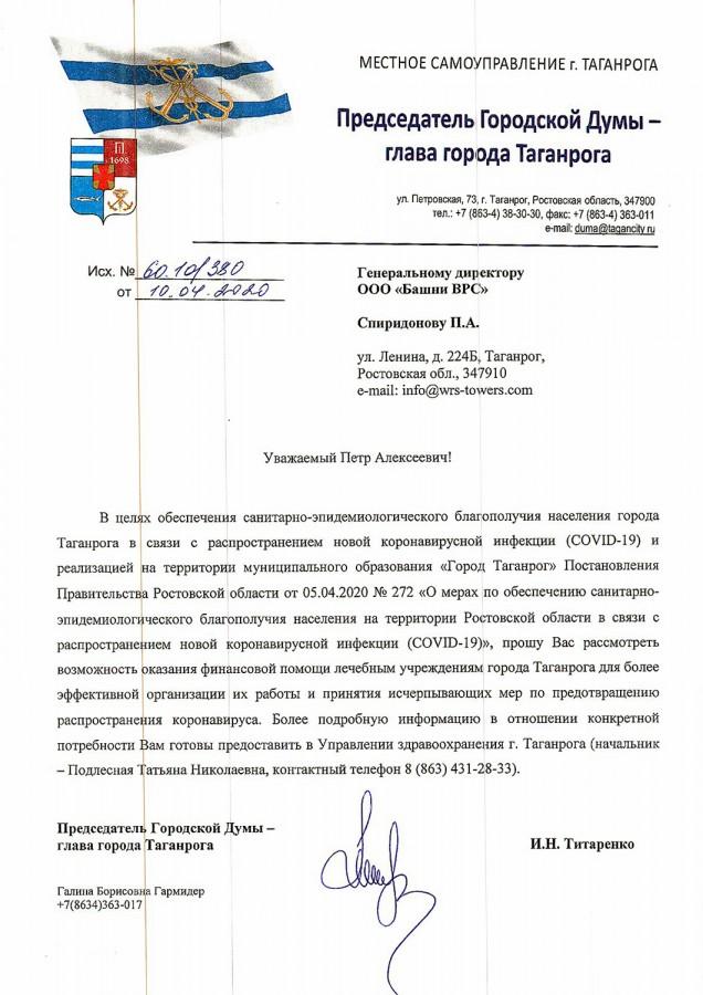 ООО «Башни ВРС» окажет помощь лечебным учреждениям города Таганрога
