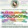 Spetsialnist Sotsiologiya-Mdu