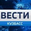 Вести Кузбасс