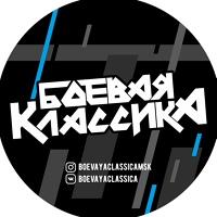 Логотип Боевая Классика