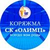 Спортивный ОЛИМП (Коряжма)
