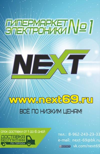 Некст Интернет Магазин Осташков Каталог Товаров