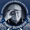 Roman Perfilov