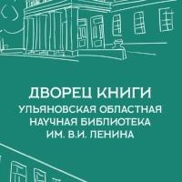 Логотип Дворец книги