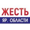 Жесть Ярославской области