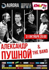 31/10 - Александр Пушной в AURORA CONCERT HALL