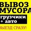 Вывоз старой мебели Нижний Новгород