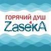 Горячий душ ZasekA (тот самый Антон Душ)
