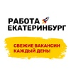 Работа в Екатеринбурге