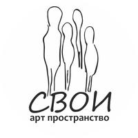Логотип «СВОИ» Арт пространство