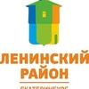 Ленинский район | Екатеринбург