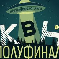 1/2 финала Могилевской лиги КВН 2021