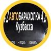 42AvtoBaraholka42
