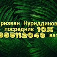 Ризван Нуриддинов