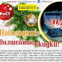 Ростфинанс Новороссйск