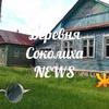 Деревня Соколиха NEWS