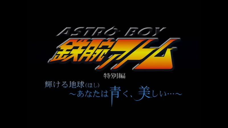 Tetsuwan Atom: Kagayakeru Hoshi Anata wa Aoku Utsukushii Raw